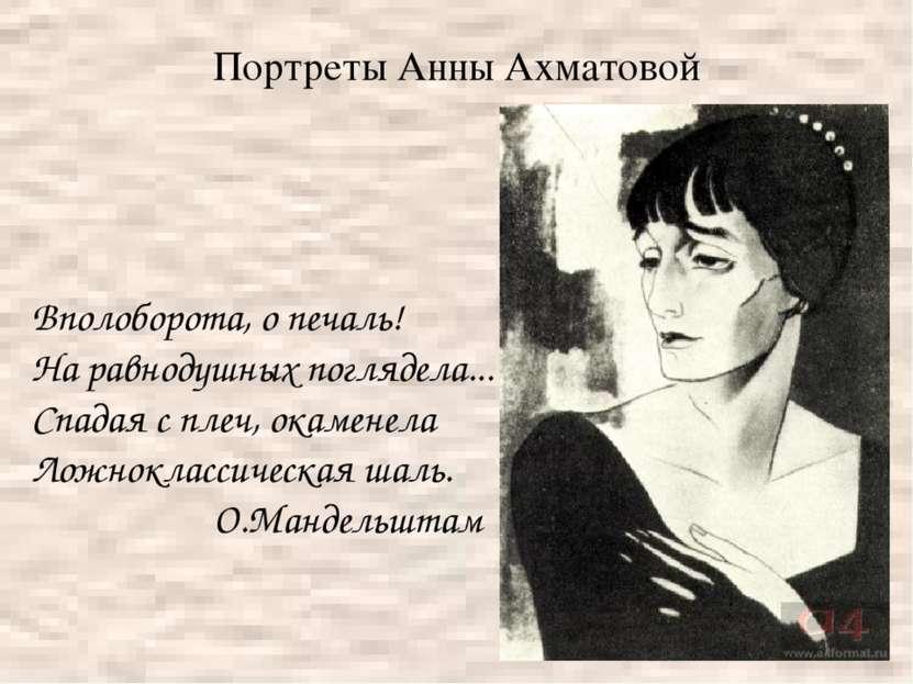 Портреты Анны Ахматовой Вполоборота, о печаль! На равнодушных поглядела... Сп...