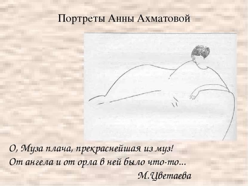 Портреты Анны Ахматовой О, Муза плача, прекраснейшая из муз! От ангела и от о...