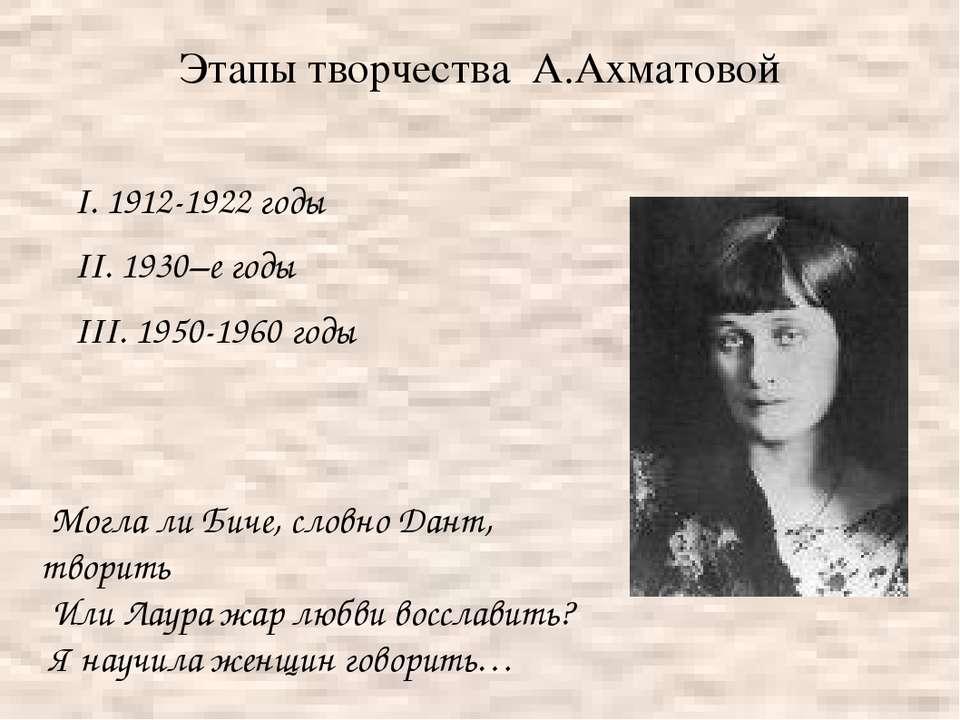 Этапы творчества А.Ахматовой I. 1912-1922 годы II. 1930–е годы III. 1950-1960...