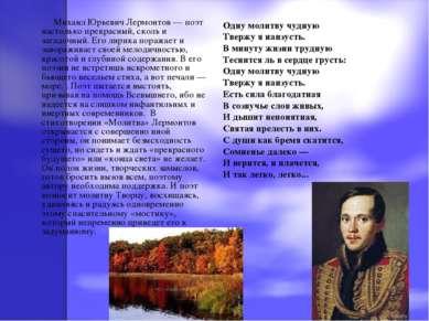Михаил Юрьевич Лермонтов — поэт настолько прекрасный, сколь и загадочный. Его...