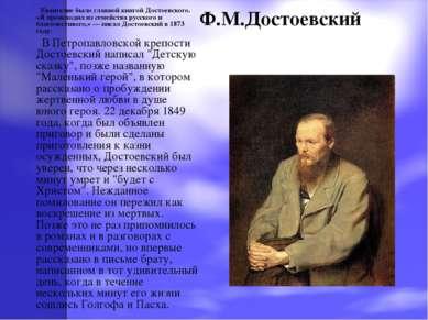 Ф.М.Достоевский Евангелие было главной книгой Достоевского. «Я происходил из ...