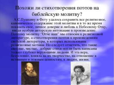 Похожи ли стихотворения поэтов на библейскую молитву? А.С.Пушкину и Фету удал...