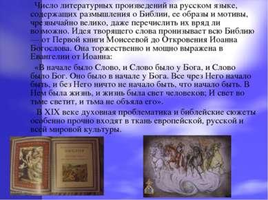 Число литературных произведений на русском языке, содержащих размышления о Би...