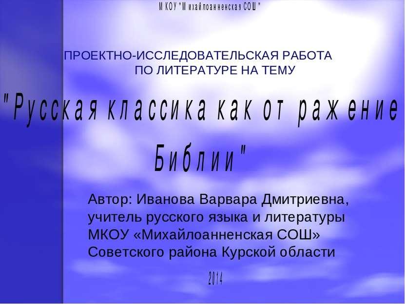 ПРОЕКТНО-ИССЛЕДОВАТЕЛЬСКАЯ РАБОТА ПО ЛИТЕРАТУРЕ НА ТЕМУ Автор: Иванова Варвар...