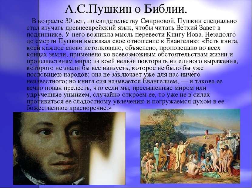 А.С.Пушкин о Библии. В возрасте 30 лет, по свидетельству Смирновой, Пушкин сп...