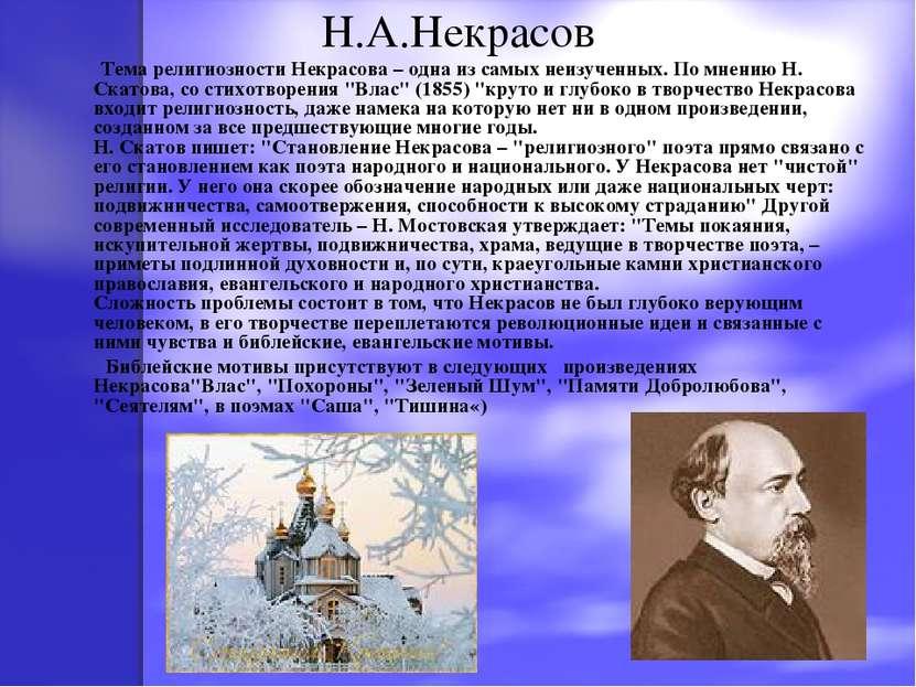 Н.А.Некрасов Тема религиозности Некрасова – одна из самых неизученных. По мне...