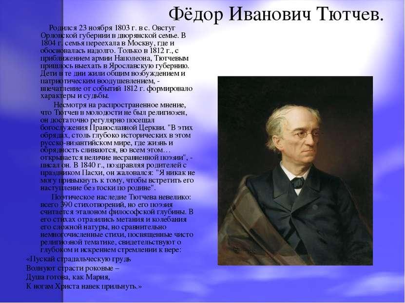 Фёдор Иванович Тютчев. Родился 23 ноября 1803 г. в с. Овстуг Орловской губерн...