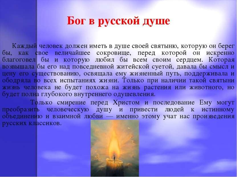 Бог в русской душе Каждый человек должен иметь в душе своей святыню, которую ...