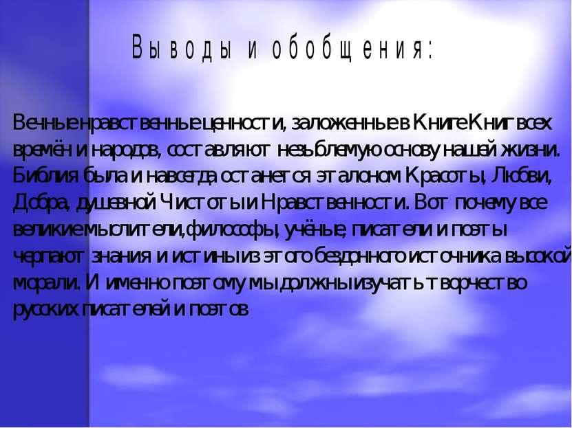 Вечные нравственные ценности, заложенные в Книге Книг всех времён и народов, ...