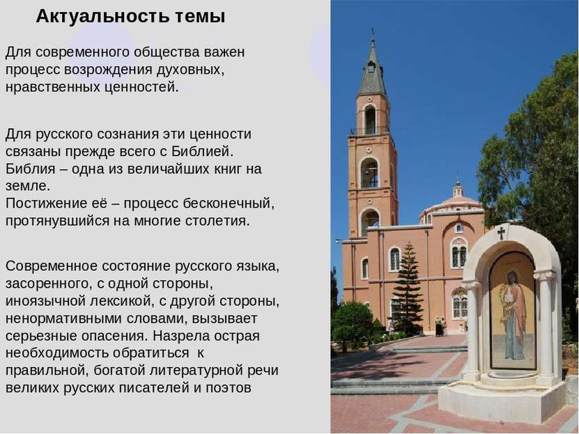 Актуальность темы Для русского сознания эти ценности связаны прежде всего с Б...