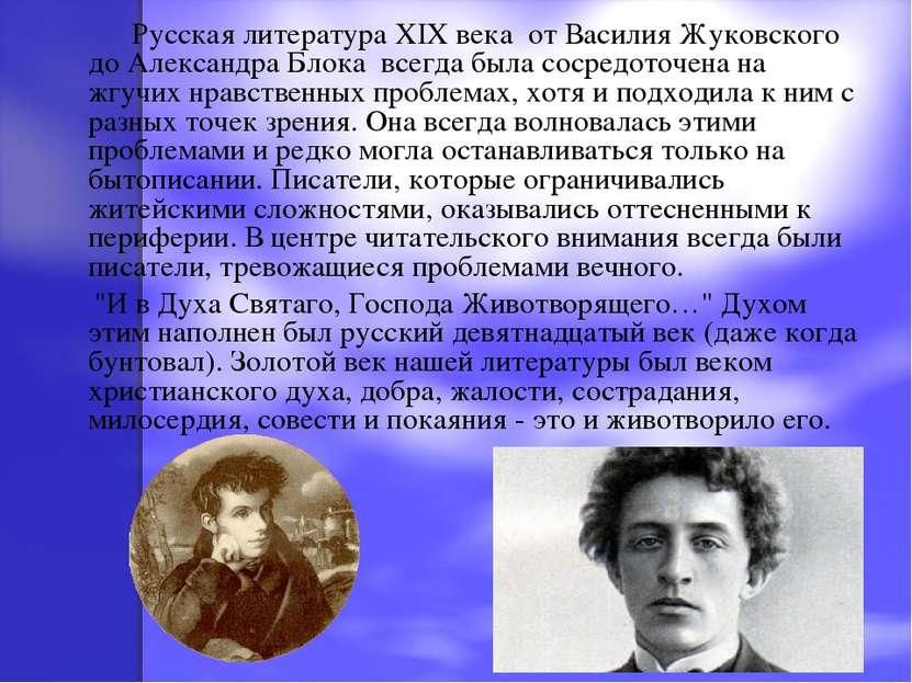 Русская литература XIX века от Василия Жуковского до Александра Блока всегда ...