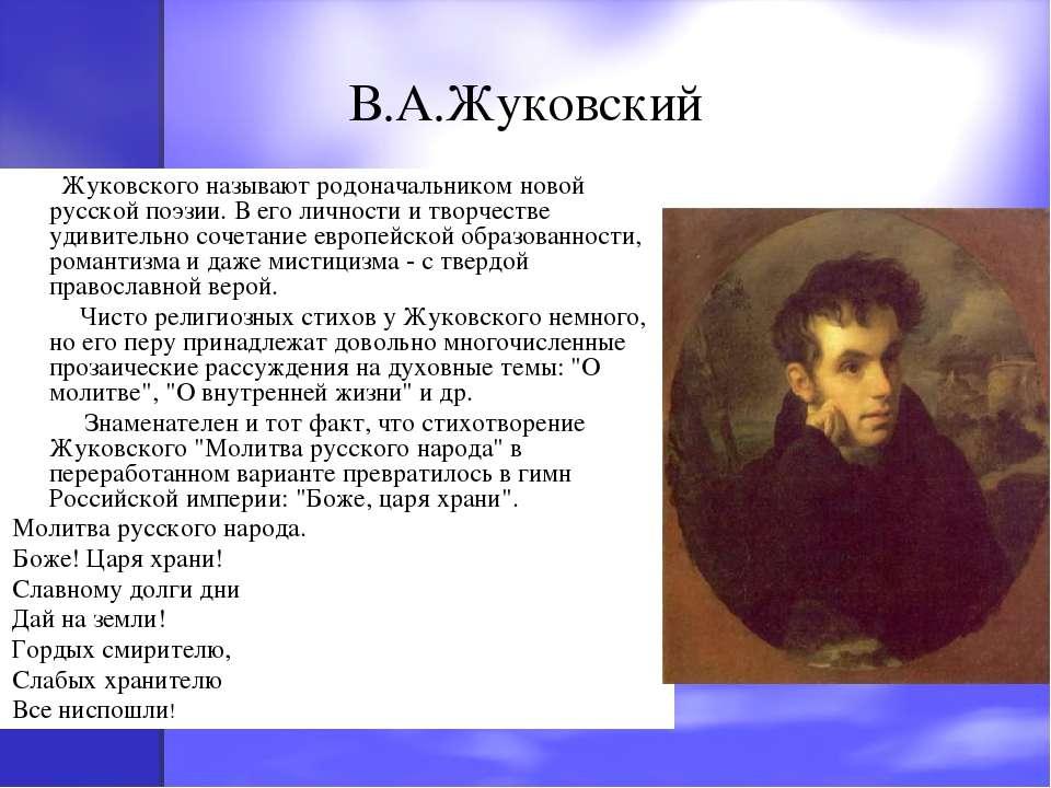 В.А.Жуковский Жуковского называют родоначальником новой русской поэзии. В его...