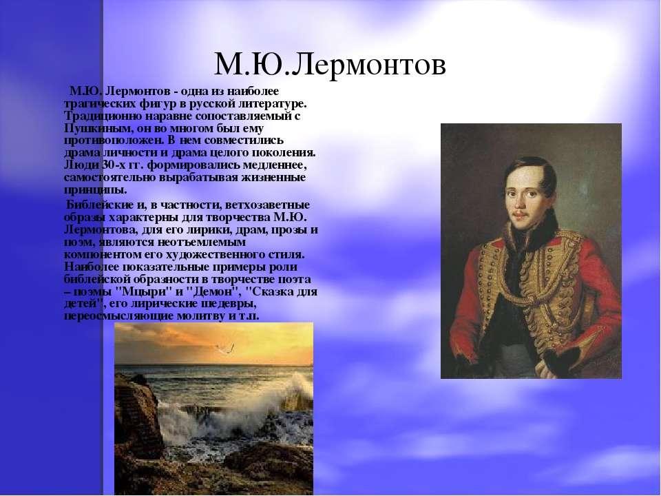 М.Ю.Лермонтов М.Ю. Лермонтов - одна из наиболее трагических фигур в русской л...