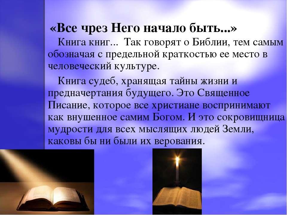 «Все чрез Него начало быть...» Книга книг... Так говорят о Библии, тем самым ...