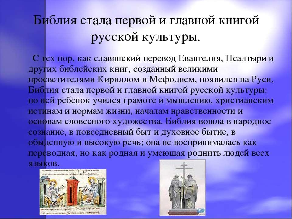 Библия стала первой и главной книгой русской культуры. С тех пор, как славянс...