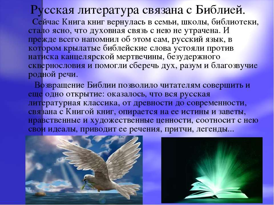 Русская литература связана с Библией. Сейчас Книга книг вернулась в семьи, шк...