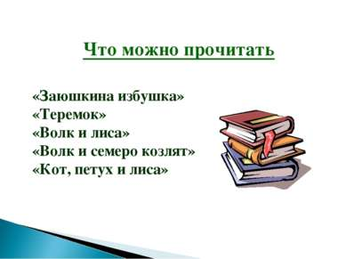Что можно прочитать «Заюшкина избушка» «Теремок» «Волк и лиса» «Волк и семеро...
