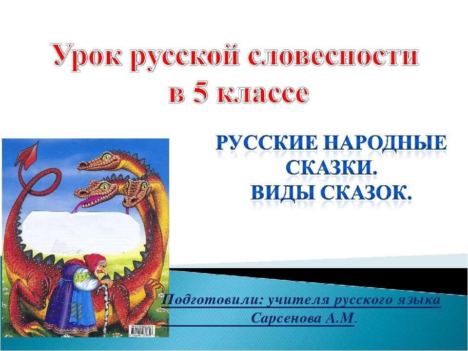 Подготовили: учителя русского языка Сарсенова А.М.
