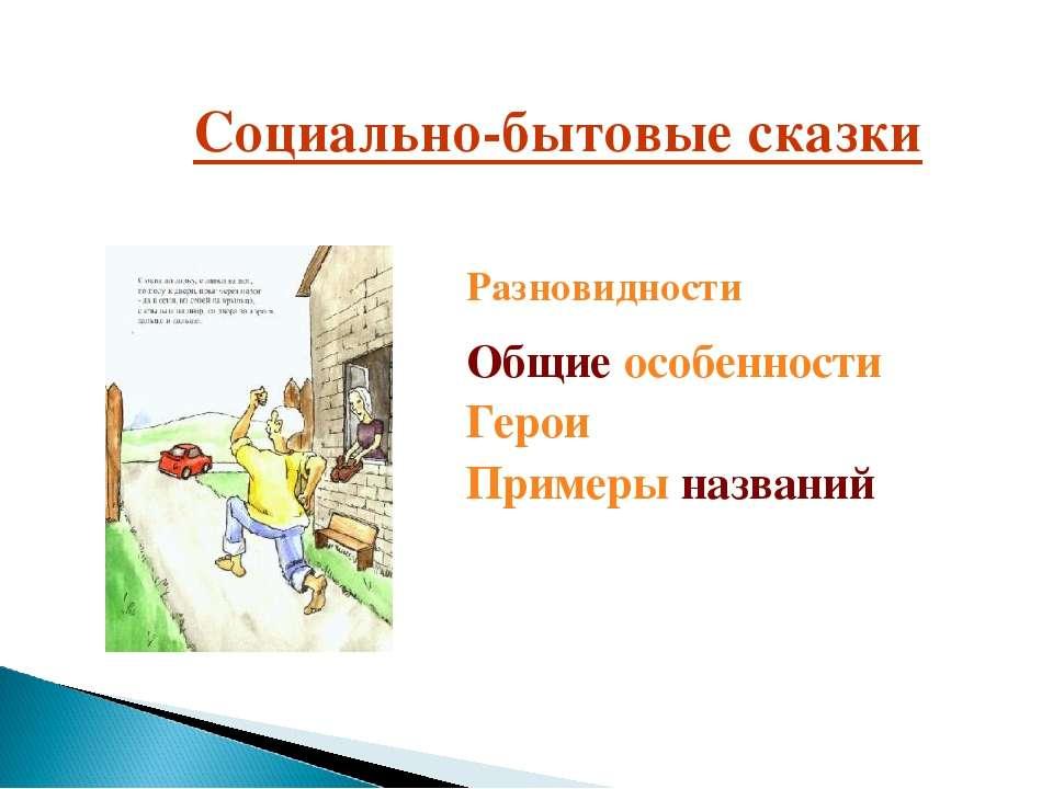 Социально-бытовые сказки Общие особенности Герои Примеры названий Разновидности
