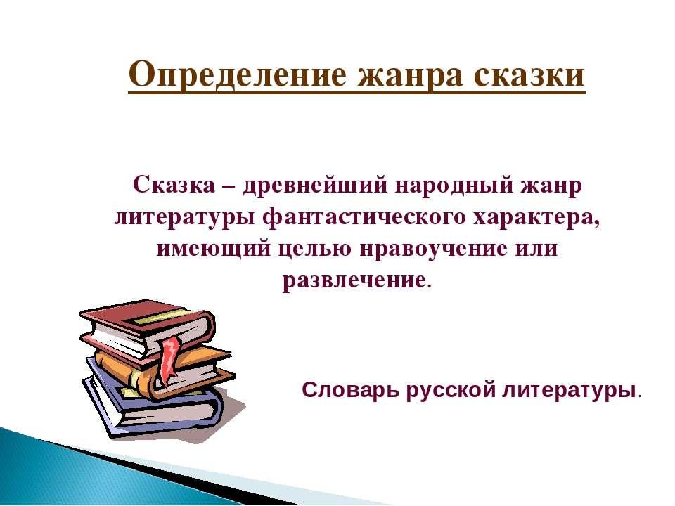 Определение жанра сказки Сказка – древнейший народный жанр литературы фантаст...