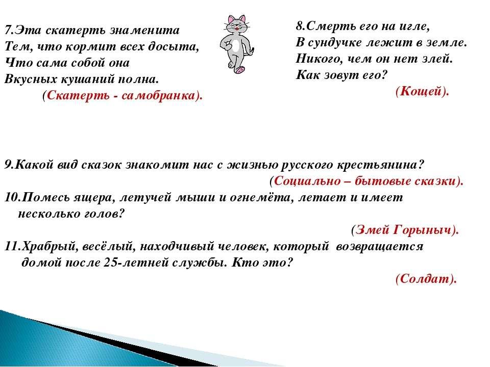 9.Какой вид сказок знакомит нас с жизнью русского крестьянина? (Социально – б...