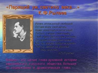 «Парящий ум, светило века…» К.Ф.Рылеев Исчез, оплаканный свободой, Оставя мир...