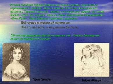 Италия покорила сердце Байрона не только своими красотами и стремлением к сво...