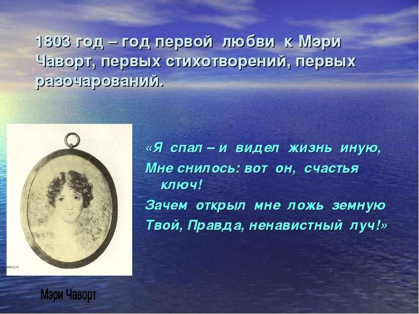 1803 год – год первой любви к Мэри Чаворт, первых стихотворений, первых разоч...