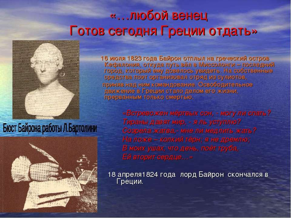 «…любой венец Готов сегодня Греции отдать» 16 июля 1823 года Байрон отплыл на...