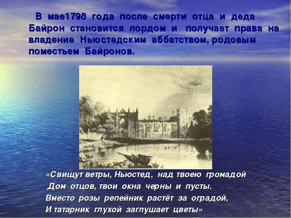 В мае1798 года после смерти отца и деда Байрон становится лордом и получает п...