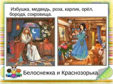 Белоснежка и Краснозорька. Избушка, медведь, роза, карлик, орёл, борода, сокр...