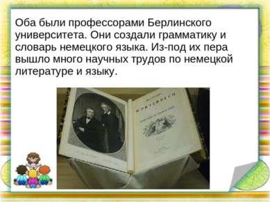 Оба были профессорами Берлинского университета. Они создали грамматику и слов...