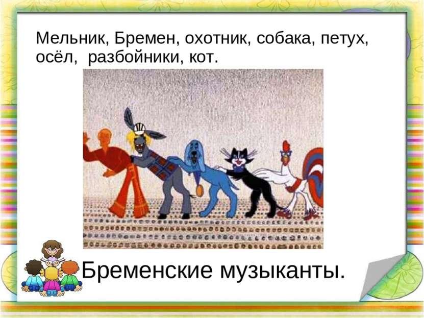Бременские музыканты. Мельник, Бремен, охотник, собака, петух, осёл, разбойни...