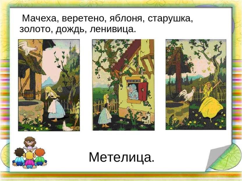 Метелица. Мачеха, веретено, яблоня, старушка, золото, дождь, ленивица.