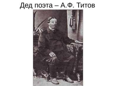 Дед поэта – А.Ф. Титов