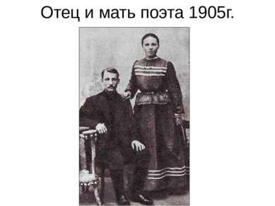Отец и мать поэта 1905г.