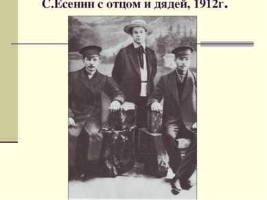 С.Есенин с отцом и дядей, 1912г.
