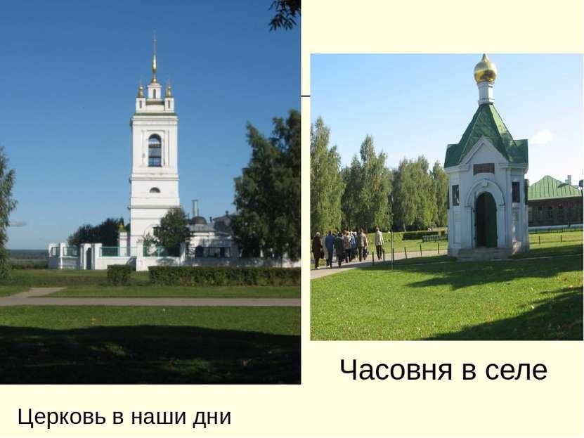 Часовня в селе Церковь в наши дни