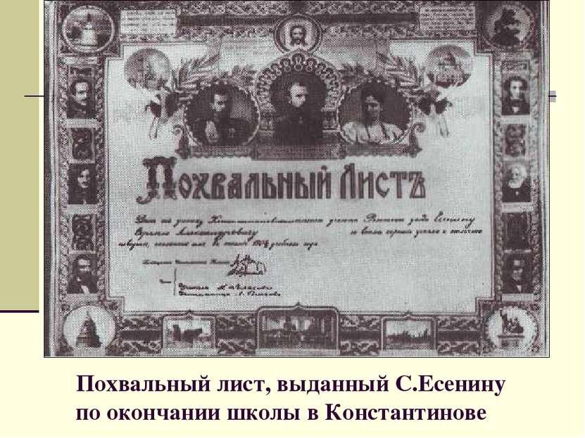 Похвальный лист, выданный С.Есенину по окончании школы в Константинове