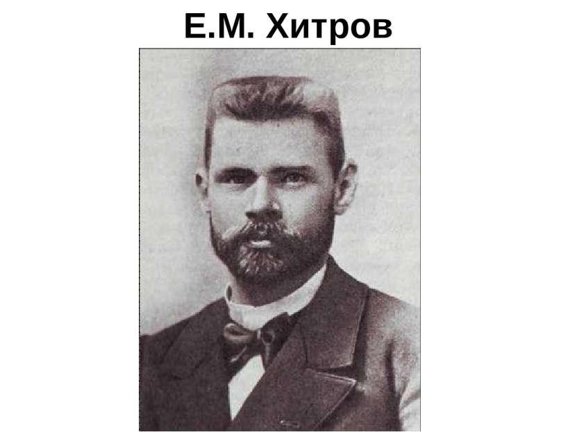 Е.М. Хитров