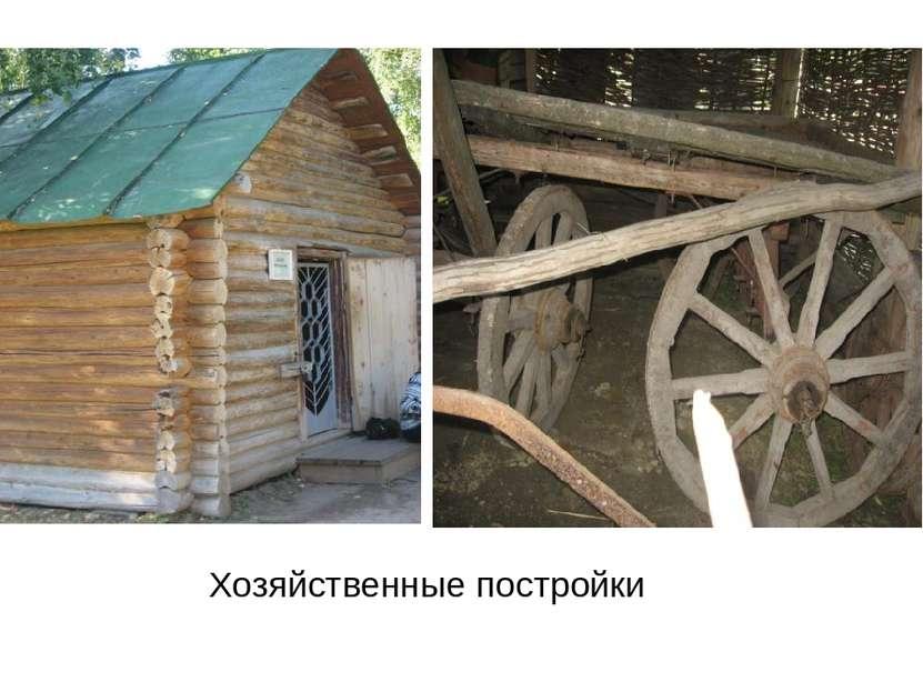 Хозяйственные постройки