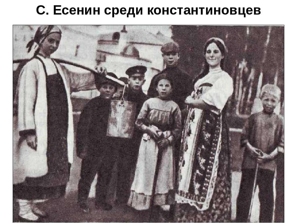 С. Есенин среди константиновцев