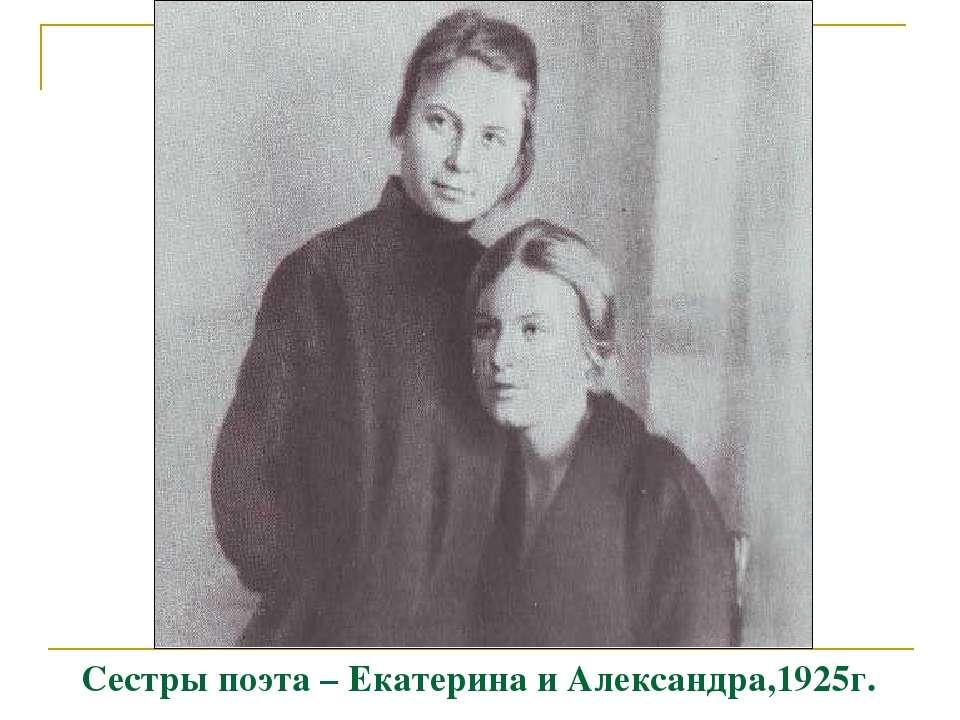 Сестры поэта – Екатерина и Александра,1925г.