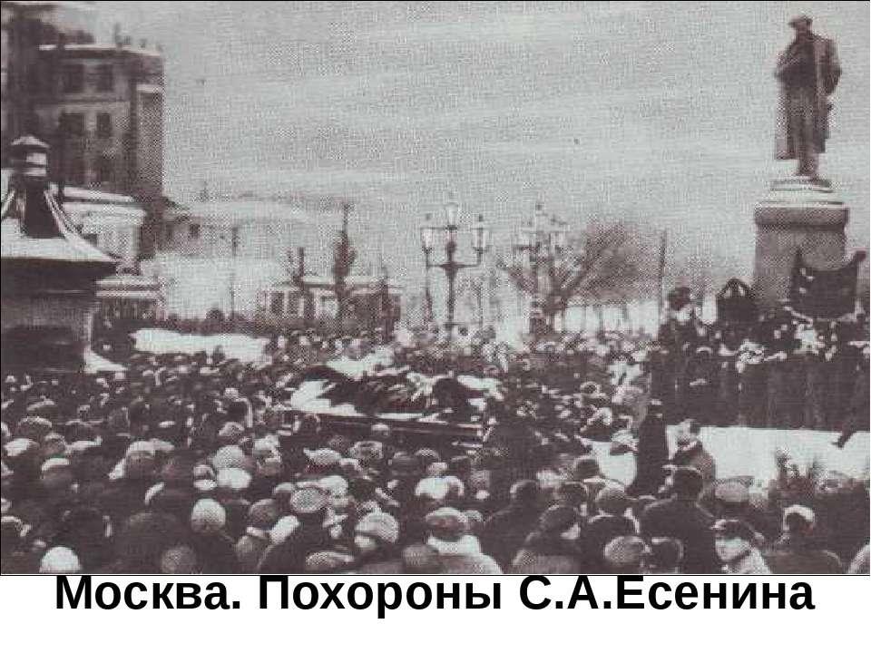 Москва. Похороны С.А.Есенина