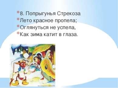 8. Попрыгунья Стрекоза Лето красное пропела; Оглянуться не успела, Как зима к...
