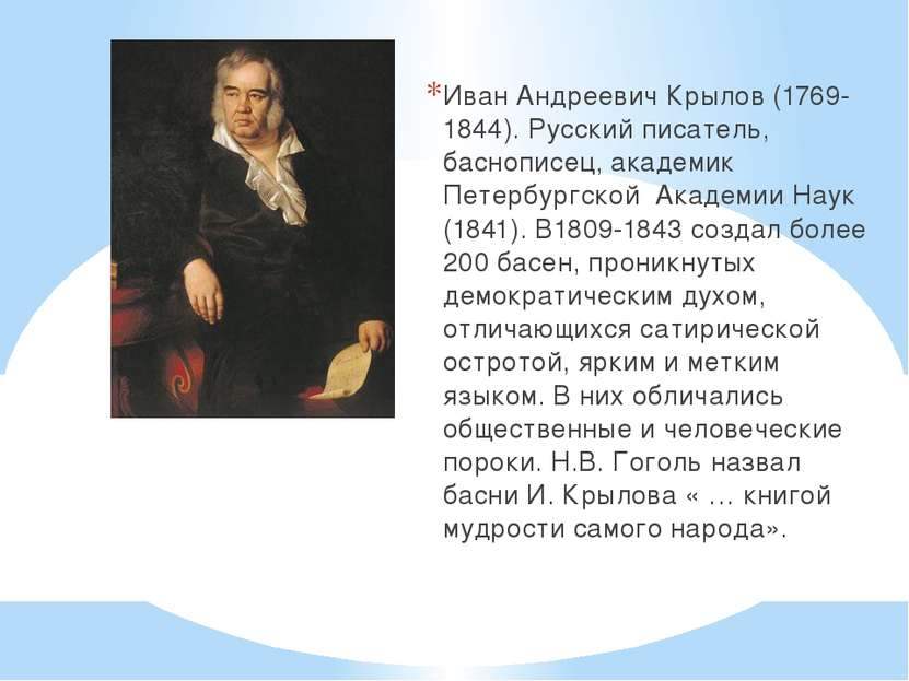 Иван Андреевич Крылов (1769-1844). Русский писатель, баснописец, академик Пет...