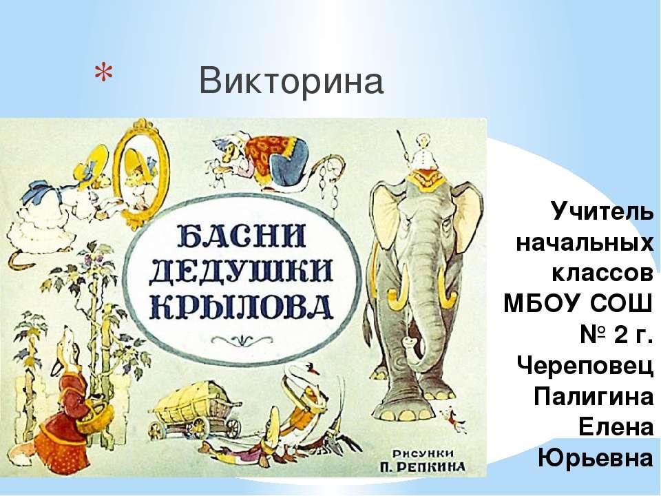 Учитель начальных классов МБОУ СОШ № 2 г. Череповец Палигина Елена Юрьевна Ви...