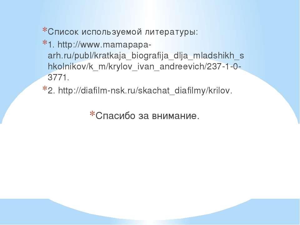 Список используемой литературы: 1. http://www.mamapapa-arh.ru/publ/kratkaja_b...