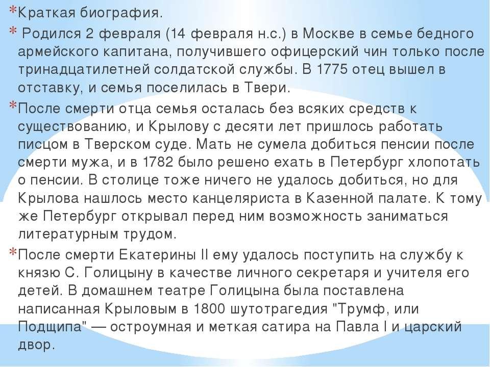 Краткая биография. Родился 2 февраля (14 февраля н.с.) в Москве в семье бедно...