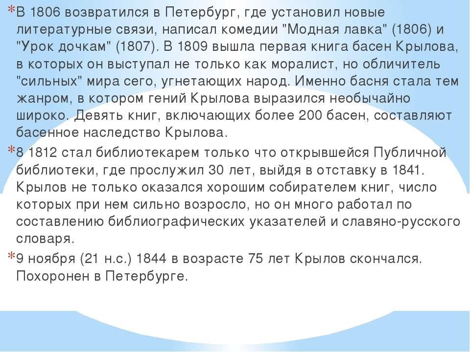 В 1806 возвратился в Петербург, где установил новые литературные связи, напис...